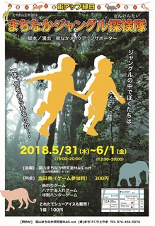 H30縁日チラシ.jpg